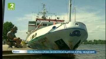 """Удължиха срока за експлоатация на кораб """"Академик"""""""