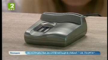"""80 устройства снемат отпечатъци от болните в УМБАЛ """"Св.Георги"""""""