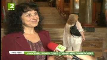 Информационен ден в Софийския университет