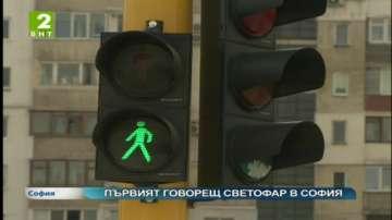 Първият говорещ светофар в София