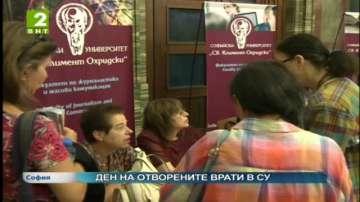 Ден на отворените врати в Софийския университет