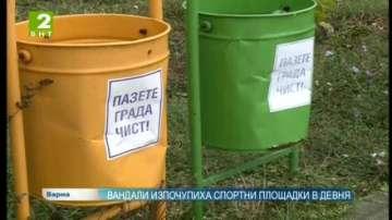 Вандали изпочупиха спортни площадки в Девня