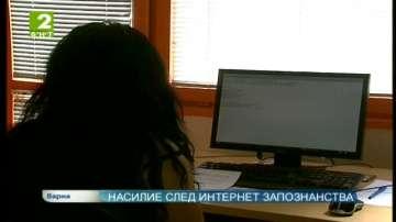 Насилие след интернет запознанства