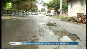 Ремонтират улици в Девня