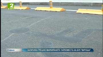 Заличиха грешно маркираните паркоместа на булевард Витоша
