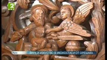 Вяра и изкуство в иконостаси от Орешак