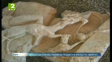 """Археолози откриха тракийски предмети в крепостта """"Абритус"""""""