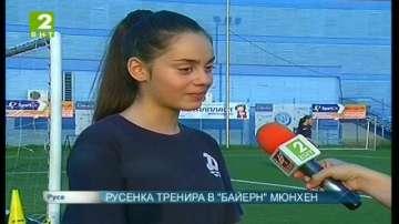 "Русенка тренира в ""Байерн Мюнхен"
