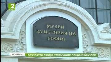 Безплатен вход за музеите и зоопарка в София в Деня на Съединението