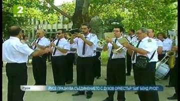 """Русе празнува Съединението с духов оркестър """"Биг Бенд Русе"""""""