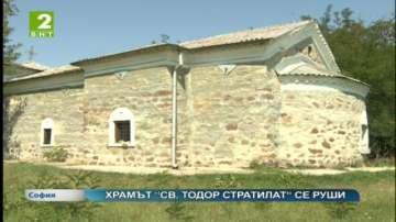 """Храмът """"Свети Тодор Стратилат"""" се руши"""