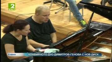 Клавирното дуо Димитров - Генова с нов диск