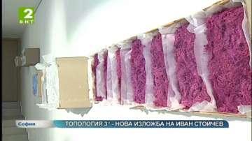 """""""Топология 3"""" - нова изложба на Иван Стойчев"""