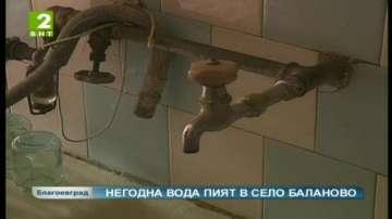 Жителите на Баланово се оплакаха от замърсена вода