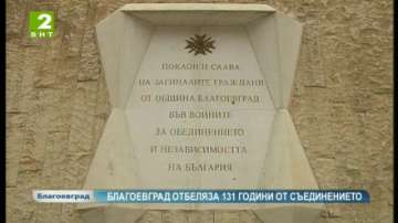 Благоевград отбеляза 131 години от Съединението