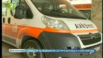 Недостиг на медицински сестри в болницата в Благоевград