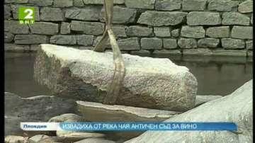 Извадиха античен съд за вино от река Чая