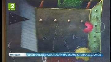 """Дневниците на Балтазар"""" написани от Атанас Хранов"""