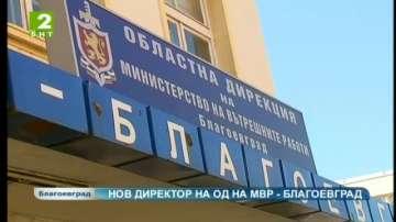 Полицията в Благоевград с нов шеф