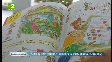 Учители от Благоевград се притесняват, че няма учебници за първи клас