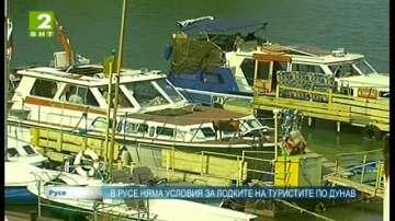 В Русе няма условия за лодките на туристите по Дунав