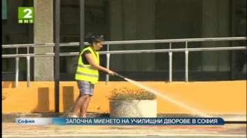 Започна миенето на училищни дворове в София