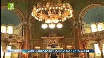 Софийската синагога на 107 години
