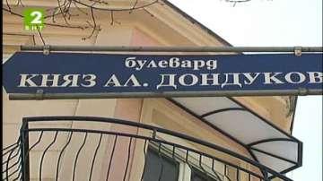 """Три варианта за ремонта на булевард """"Княз Александър Дондуков"""""""