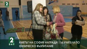 Кметът на София награди 114 учители по физическо възпитание