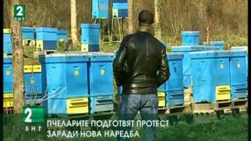 Пчеларите подготвят протест заради нова наредба