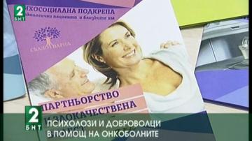 Психолози и доброволци в помощ на онкоболните