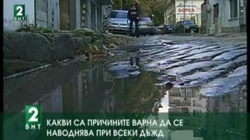 Какви са причините Варна да се наводнява при всеки дъжд