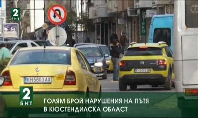 Голям брой нарушения на пътя са установени в област Кюстендил