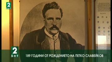 189 години от рождението на Петко Славейков