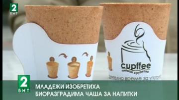 Биоразградима чаша за напитки създадоха в Пловдив