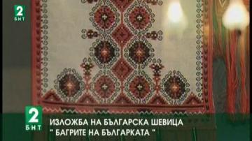 "Изложба на българска шевица: ""Багрите на българката"""