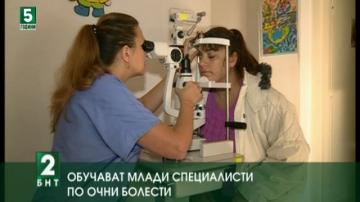 Обучават млади специалисти по очни болести