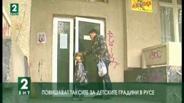 Повишават таксите за детските градини в Русе