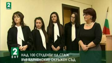 Над 100 студенти на стаж във Варненския окръжен съд