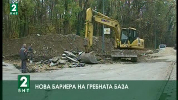 Нова бариера на Гребната база в Пловдив
