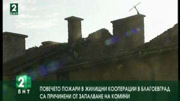 Повечето пожари в жилищни кооперации са причинени от запалване на комини