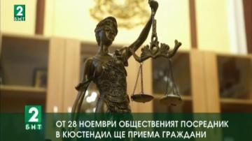От 28 ноември общественият посредник в Кюстендил ще приема граждани
