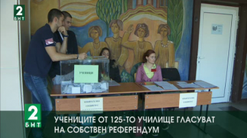 Учениците от 125-о училище гласуват на собствен референдум