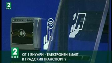 От 1-ви януари – електронен билет в Градския транспорт на Пловдив?
