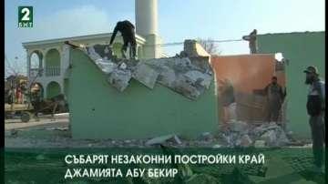 Събарят незаконни постройки край джамията Абу Бекир