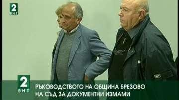Ръководството на община Брезово - на съд за документни измами