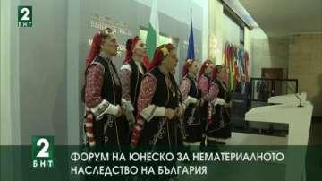 Конференция на ЮНЕСКО за запазване на нематериалното наследство на България