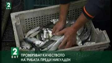 Проверяват качеството на рибата преди Никулден