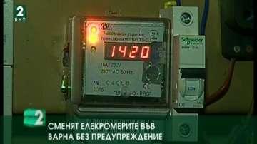 Сменят електромери във Варна без предупреждение