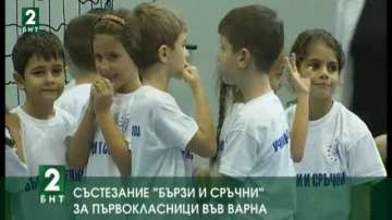 """Състезание """"Бързи и сръчни"""" за първокласници във Варна"""